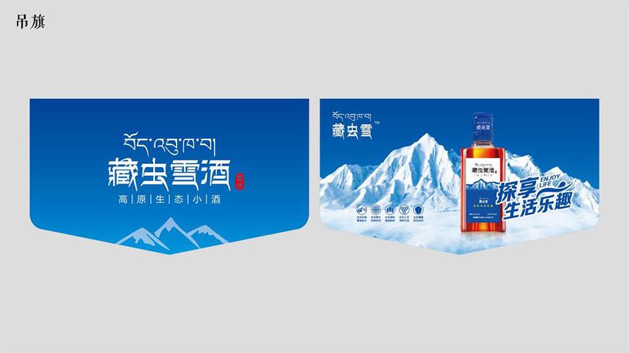 西藏藏飨生物科技有限公司