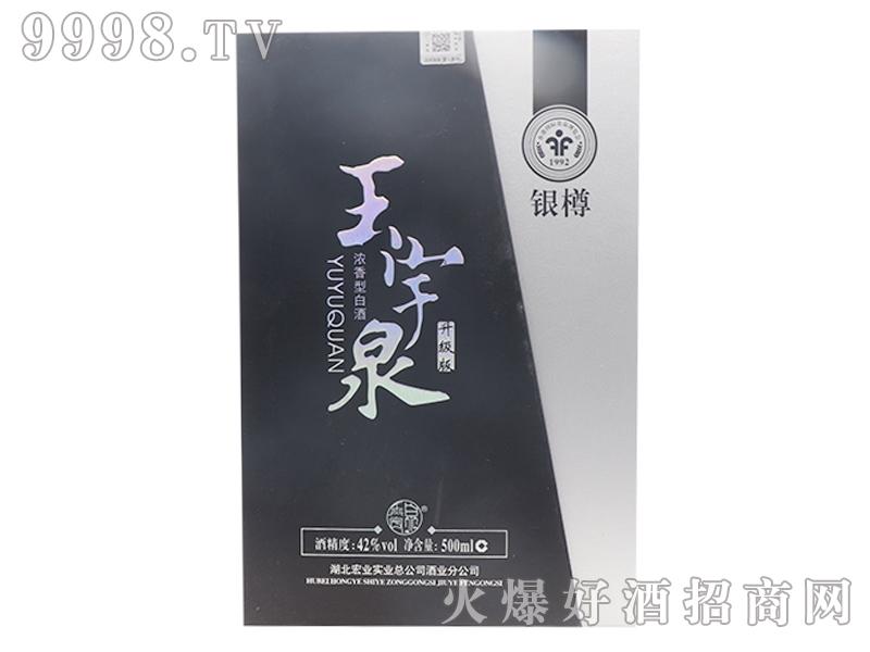 玉宇泉酒银樽礼盒