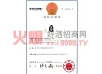 商标注册证-贵州天酱地道酒业股份有限公司