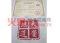 作品登记证-贵州天酱地道酒业股份有限公司
