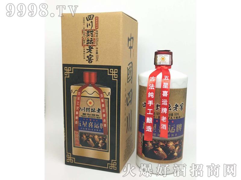 四川封坛老窖酒