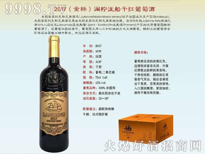 2017(金标)澜柠泷船干红葡萄酒