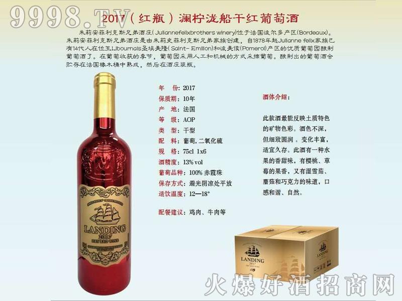 2017(红瓶)澜柠泷船干红葡萄酒