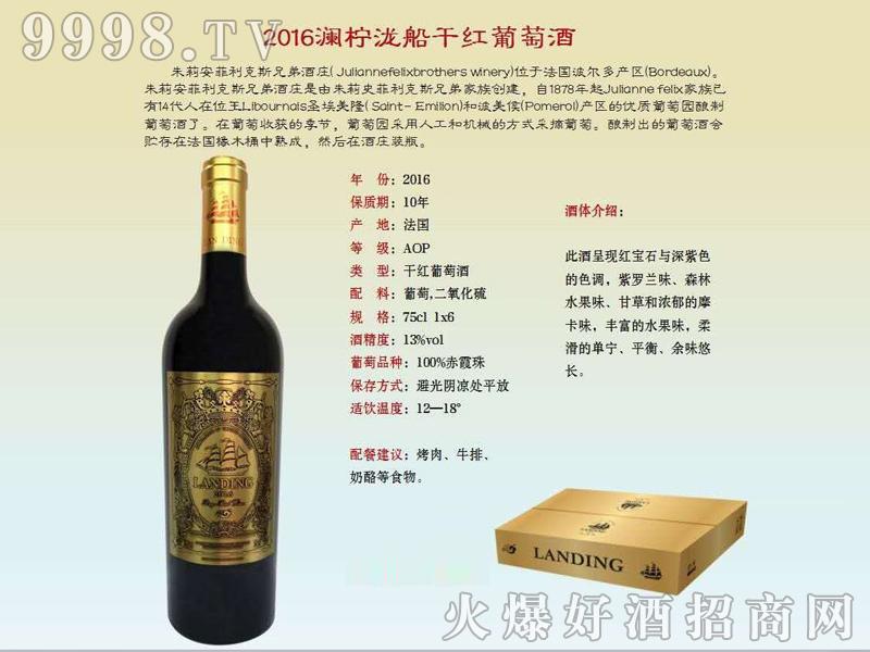 2016澜柠泷船干红葡萄酒