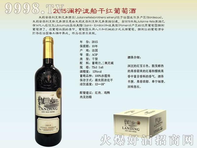 2015澜柠泷船干红葡萄酒