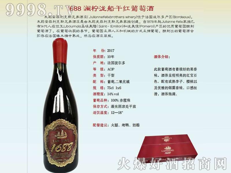 1688澜柠泷船干红葡萄酒