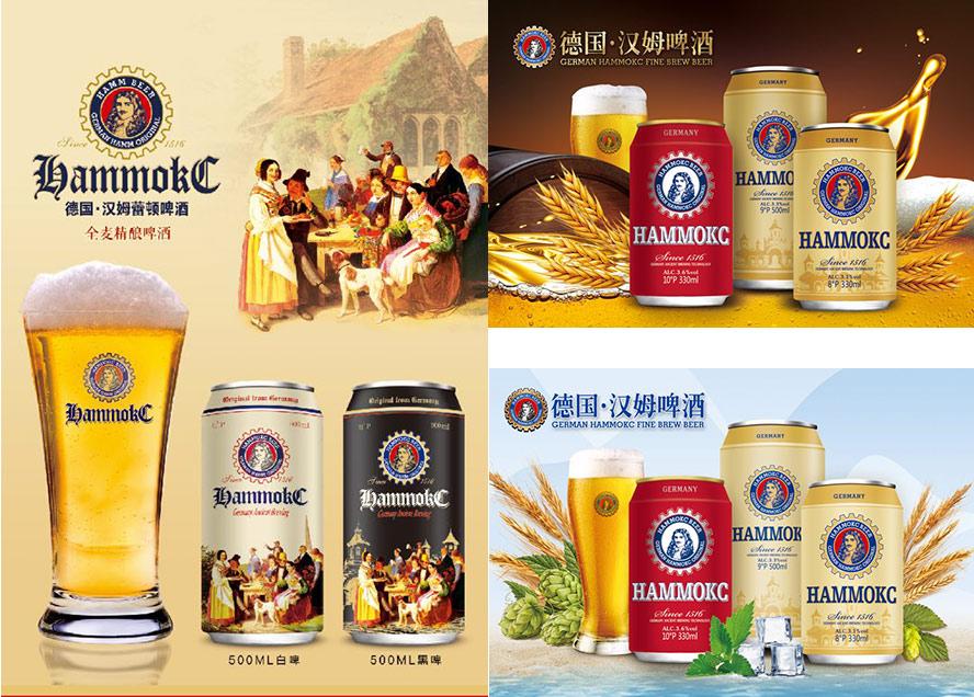 德国汉姆原酿啤酒有限公司