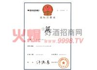间商标注册证-河间府酒业有限公司