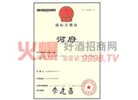 河府商标注册证-河间府酒业有限公司