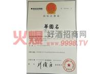 商标注册证-贵州省仁怀市铭华汉窖酒业销售有限公司