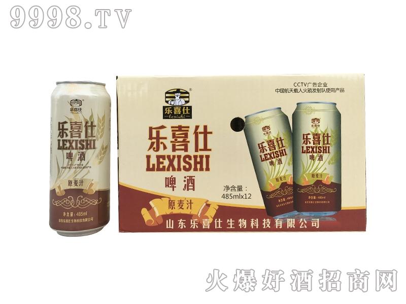 乐喜仕啤酒原麦汁易拉罐
