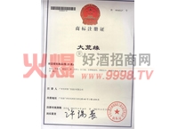 商标注册证-黑龙江绿谷酒业有限公司