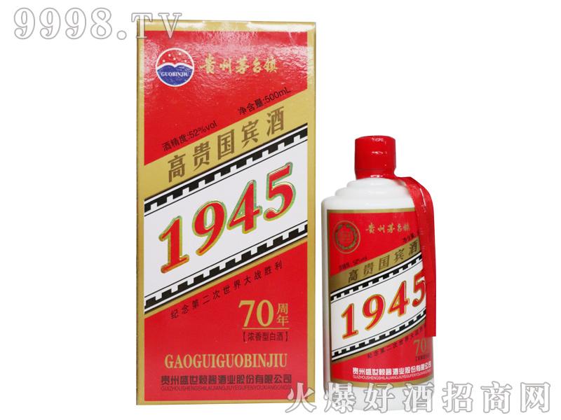 高贵国宾酒1945(52度)