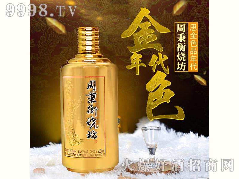周秉衡烧坊酒(黄瓶)
