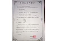 商标授权书-贵州茅台镇汉帝仁酒品牌运营中心