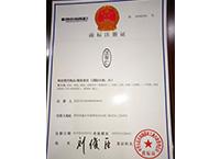 商标-贵州茅台镇汉帝仁酒品牌运营中心