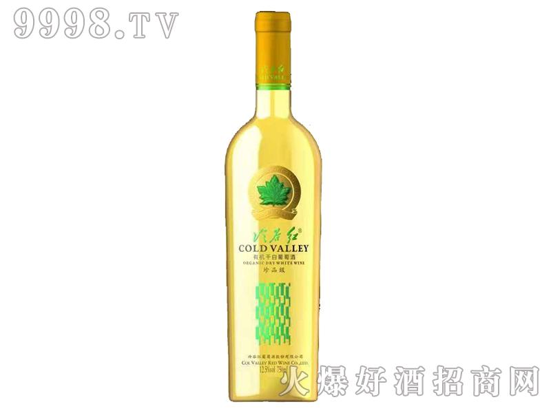 冷谷红有机干白葡萄酒珍品级