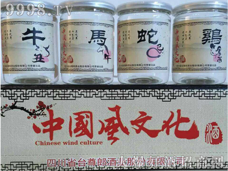 中国风文化酒生肖系列