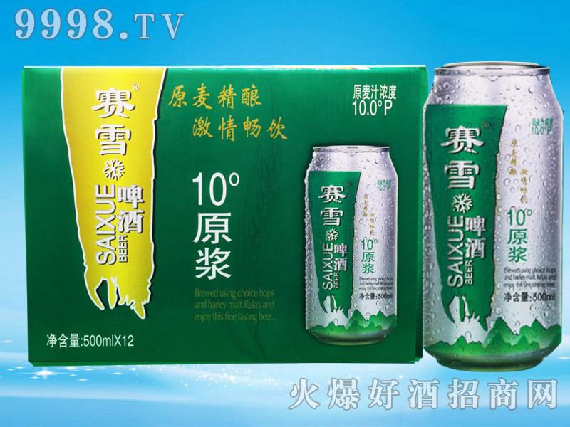 赛雪原浆啤酒10°500ml(箱)