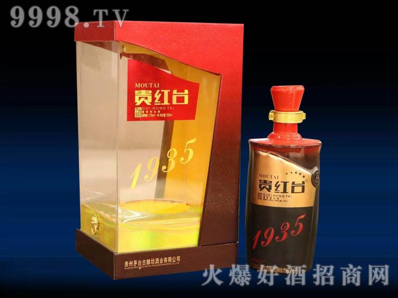 古酿坊酒贵红台1935