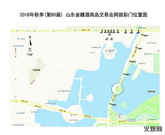 山东滨州糖酒会展位图介绍