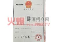 商标注册证-约酒(北京)酒业有限公司