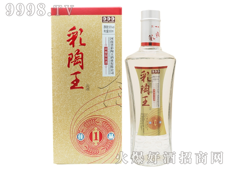 彩陶王酒・佳品