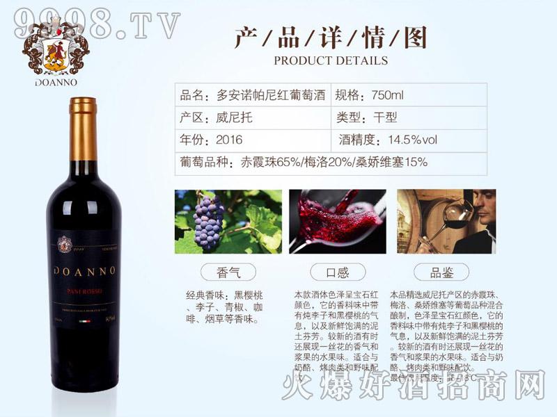 多安诺帕尼红葡萄酒
