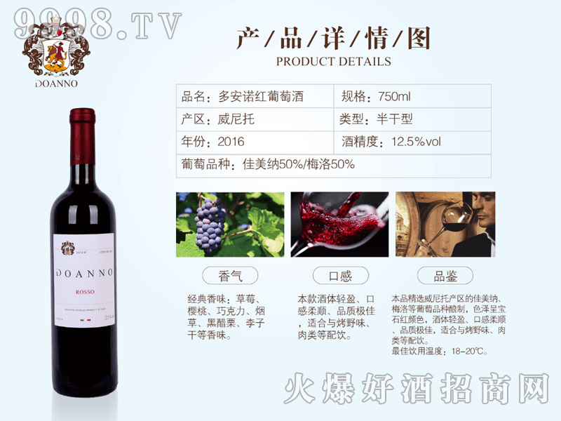 多安诺红葡萄酒