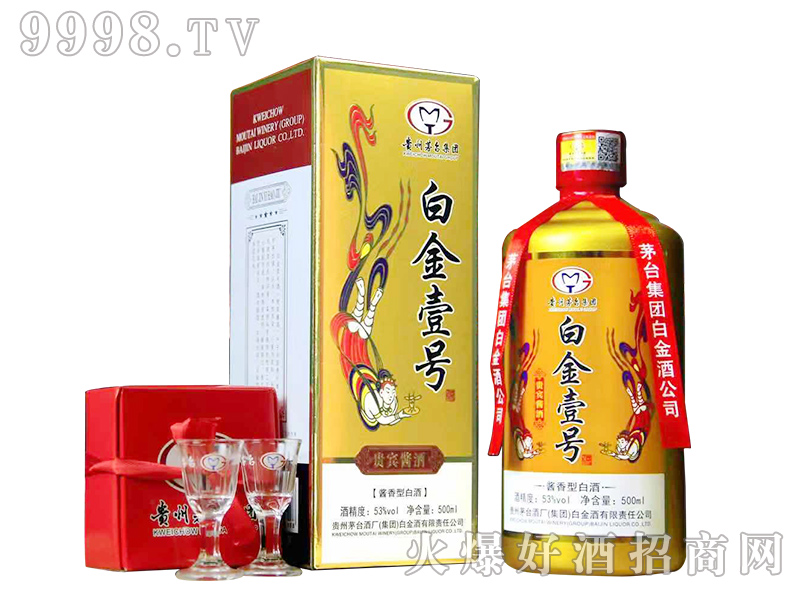 白金壹号-贵宾酱酒