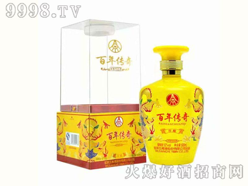 五粮液百年传奇黄瓶