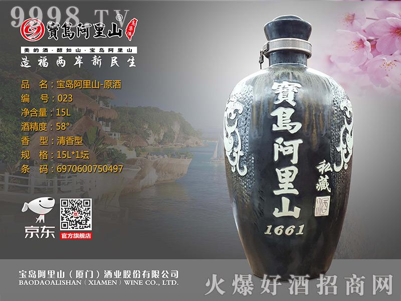023宝岛阿里山酒-原酒58度15L