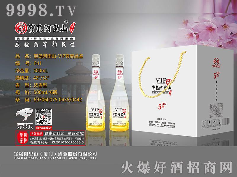 F41宝岛阿里山酒-VIP尊贵品鉴