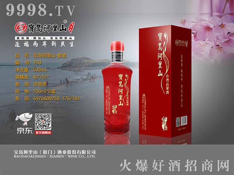 F50宝岛阿里山酒-新款宴酒