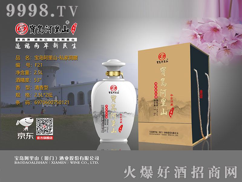 F21宝岛阿里山酒-私家洞藏2.5L