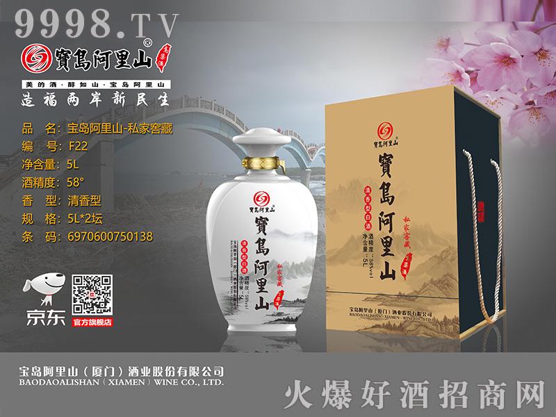 F22宝岛阿里山酒-私家窖藏5L
