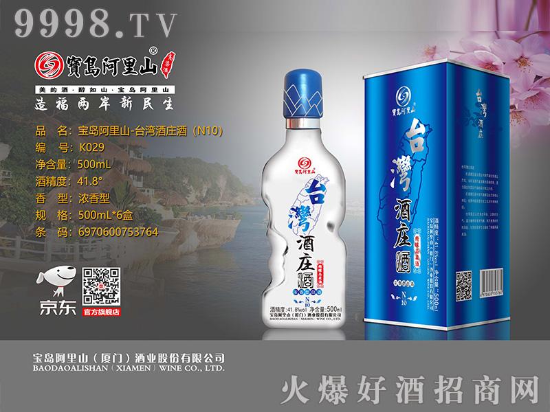 K029宝岛阿里山酒庄酒N10