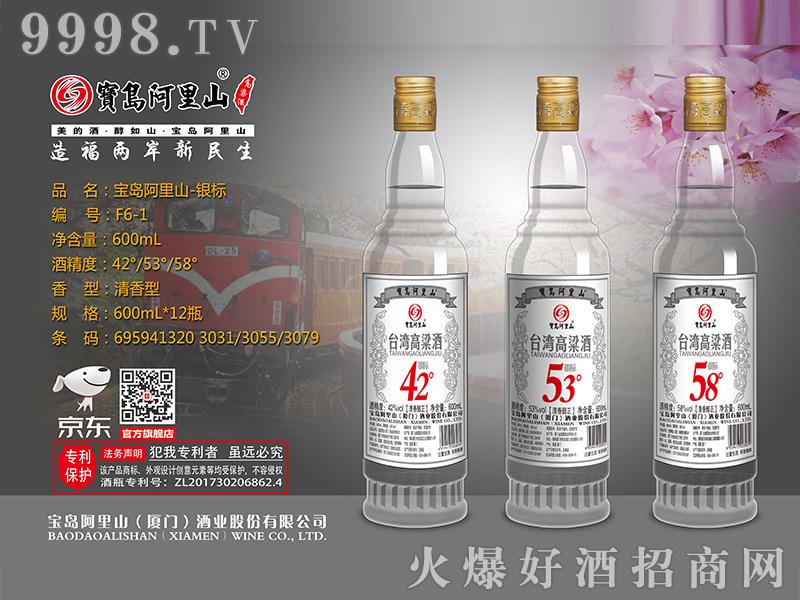 F6-1宝岛阿里山酒600ml光瓶清香