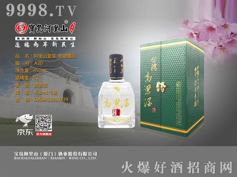 A30宝岛阿里山酒-窖藏精品