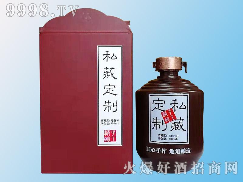 私藏定制酒(红)