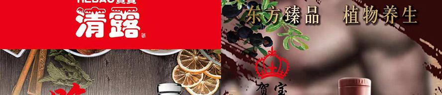 北京贺宝酒业科技有限公司