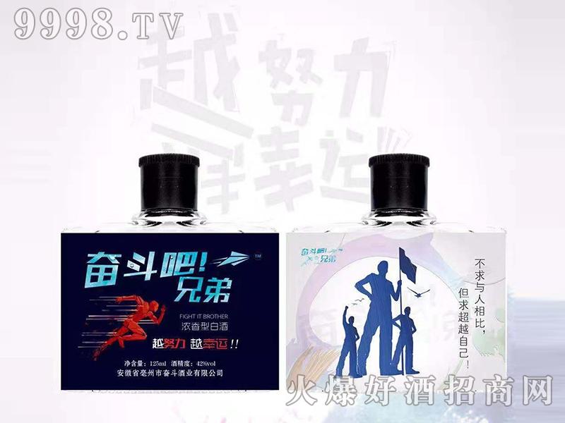 奋斗吧兄弟酒5
