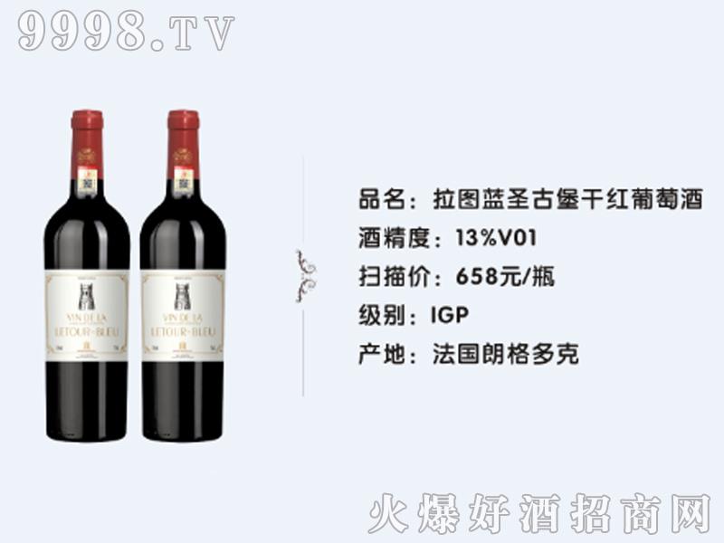 法国拉图蓝圣古堡干红葡萄酒