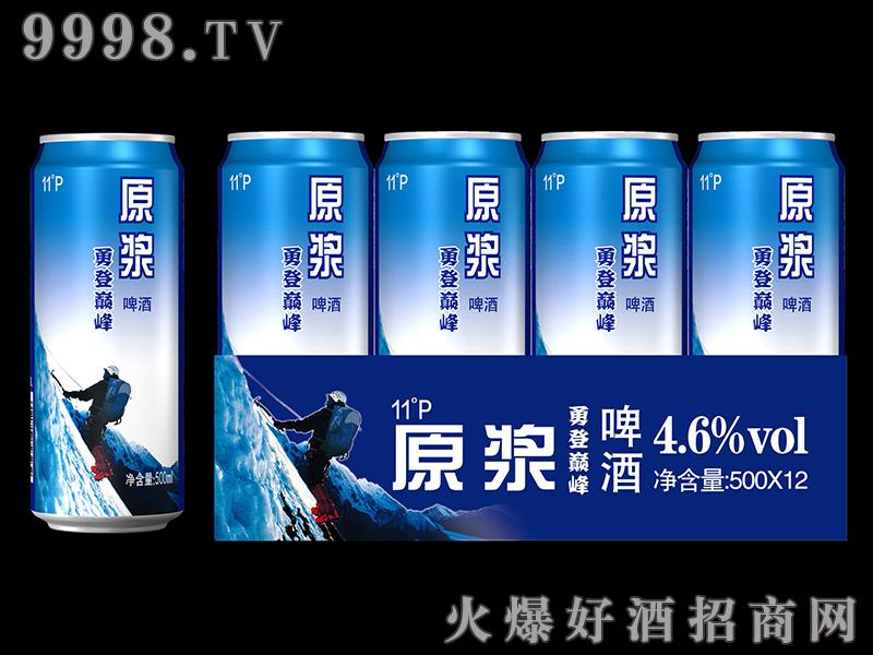 勇登巅峰原浆啤酒500mlx12罐系列