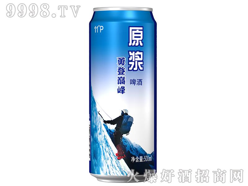 勇登巅峰原浆啤酒500ml