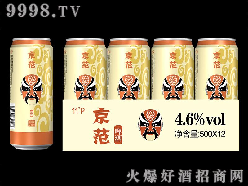 京范啤酒500mlx12罐系列