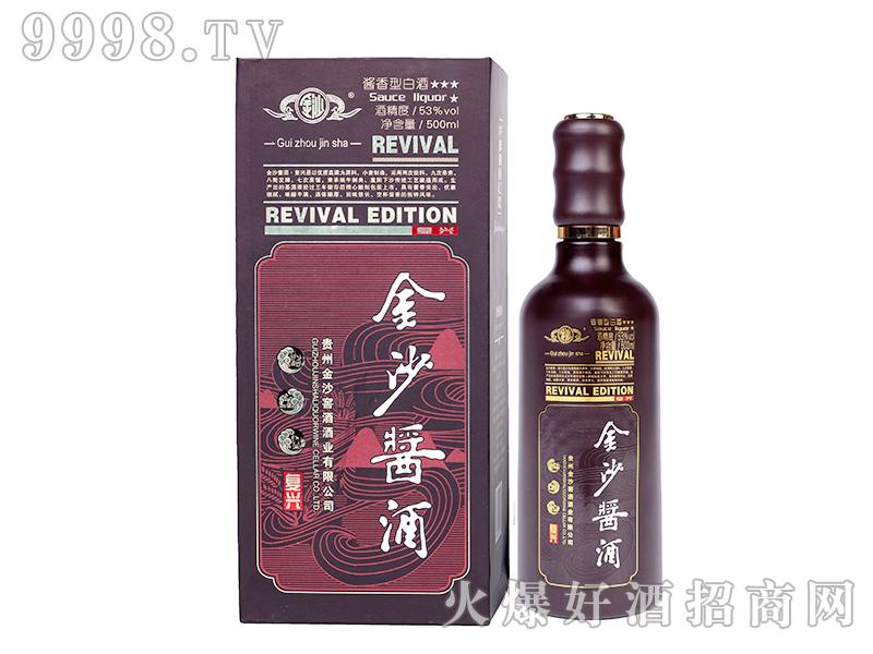 金沙酱酒53°500ml盒装