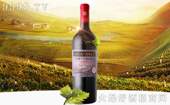 长城星级干红葡萄酒