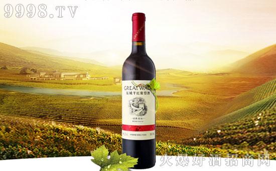 长城经典系列红葡萄酒