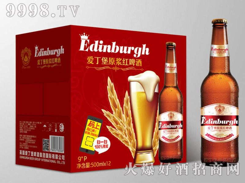 英国爱丁堡原浆红啤酒9度500mlx12